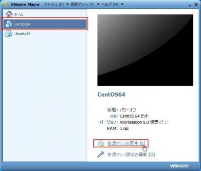 CentOS6.0インストール