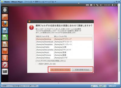 ubuntu11.10日本語化