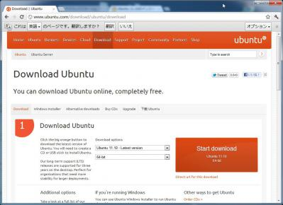 ubuntu11.10ダウンロード