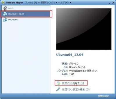 ubuntu 12.04インストール