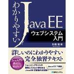 Java EE 7によるWEBアプリケーション開発