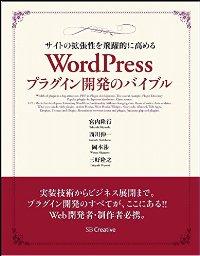 導入が必要なWordPressのプラグイン