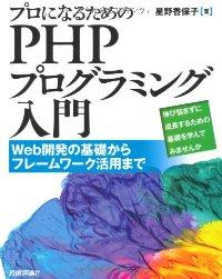 PHPで作ったWEBサービスをロリポップに移植する